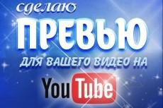 Создам превью картинку для Youtube 12 - kwork.ru