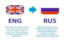 Эквиритмический перевод песен с английского языка 38 - kwork.ru