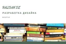 Сделаю дизайн визитки, визитных карточек 169 - kwork.ru