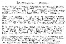 Выполню перевод текста любого рода 4 - kwork.ru