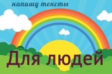 Напишу уникальные статьи на популярные темы 5 - kwork.ru