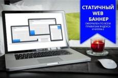 Сделаю 2 привлекающих внимание gif баннер по всем требованиям Яндекса 4 - kwork.ru
