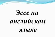 Помогу с выполнением задания по английскому и французскому языкам 9 - kwork.ru