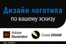 Дизайн логотипов в векторе 26 - kwork.ru