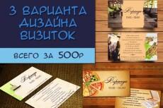 нарисую 5 логотипов 4 - kwork.ru