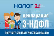 Сделаю План финансовой защиты 6 - kwork.ru