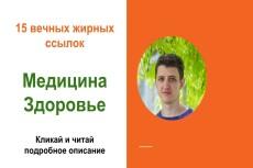 Статейные, Профильные, Форумные, Комментарии ссылки Высокий TrustRank 35 - kwork.ru