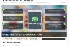 Рассылка по WhatsApp 8 - kwork.ru