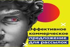 Продающая презентация и коммерческое предложение 35 - kwork.ru