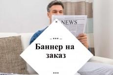 Качественные баннеры для рекламы 41 - kwork.ru