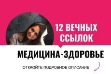 Вечные ссылки с профилей с ИКС от 10 9 - kwork.ru