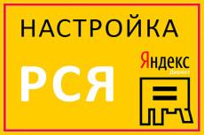Настрою Яндекса Директ (Поиск + РСЯ) 21 - kwork.ru