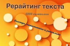 Напишу рерайтинг текста 7 - kwork.ru