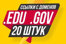 10 Edu и Gov ссылки с гарантией индексации 5 - kwork.ru