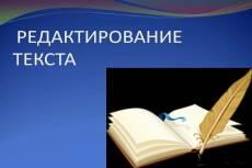Извлечение текста PDF, JPG-формата в Word и его редактирование 16 - kwork.ru