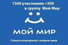 Установка приложения в facebook 3 - kwork.ru