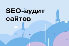 Качественный аудит сайта с рекомендациями 28 - kwork.ru