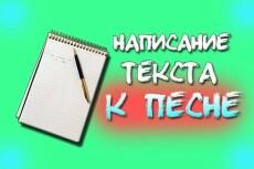 Напишу РЭП текст 23 - kwork.ru