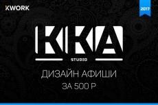 Афиши 6 - kwork.ru