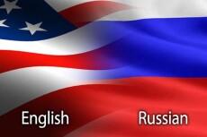 переведу художественный текст с английского на русский 9 - kwork.ru