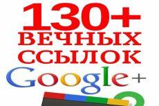 111 ссылок с социальных сетей - высший рейтинг 21 - kwork.ru