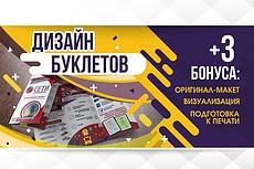Создам дизайн для наружной рекламы 62 - kwork.ru