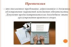 Составлю  договор любой сложности 22 - kwork.ru