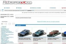 Предоставлю информацию по оптимизации вашего сайта 15 - kwork.ru