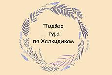 Туры в разные страны или Свадебное путешествие 6 - kwork.ru