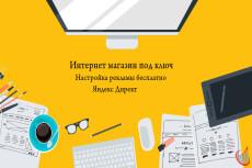 Создам интернет-магазин под ключ на системе Opencart 16 - kwork.ru