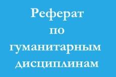Выполню корректуру и редактуру Ваших текстов до 12000 збп 3 - kwork.ru