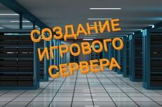 Создам сервера 7 - kwork.ru