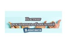500 тематических постов в вашу группу ВК 5 - kwork.ru