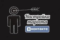 приведу в вашу группу Вконтакте 200 уникальных подписчиков за 5 дней 6 - kwork.ru