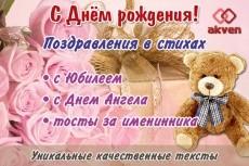 Напишу красивое стихотворение к Новому году, НГ поздравление в стихах 4 - kwork.ru