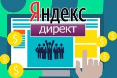 Рекламная компания на Яндекс поиске. Яндекс Директ 11 - kwork.ru