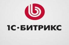 Разработка и доработка сайтов на Битрикс 10 - kwork.ru