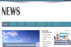Перенесу Wordpress сайт на другой хостинг 35 - kwork.ru