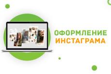 Оформление аккаунта в Instagram, шаблон для Вас 7 - kwork.ru