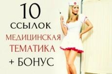Жирные Cсылки с тематических сайтов для прокачки Яндекс,Google 18 - kwork.ru