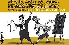 Украшу текст любой тематики иллюстрацией в жанре карикатуры 98 - kwork.ru