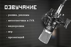 Запишу мужской голос для автоответчика 4 - kwork.ru