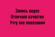 Запишу видео для вашего товара, магазина или сайта 8 - kwork.ru