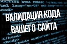 Доработаю дизайн Вашего сайта до идеала 6 - kwork.ru