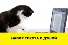 Картинки, файлы PDF в текст word с сохранением форматирования 6 - kwork.ru