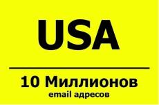 База email адресов - 100 млн контактов 16 - kwork.ru