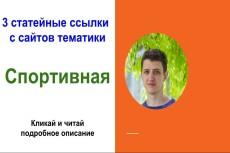 30 статейных ссылок + Бонус 7 - kwork.ru