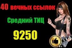 База трастовых сайтов 5 - kwork.ru