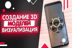 Модели форм для 3D-обработки 23 - kwork.ru