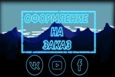 Качественный аватар для ВК, Facebook, YouTube и т. д 7 - kwork.ru